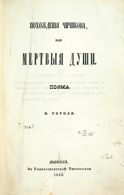Dead_Souls_(novel)_Nikolai_Gogol_1842_title_page